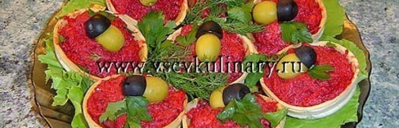 Салат из свеклы с чесноком в тарталетках