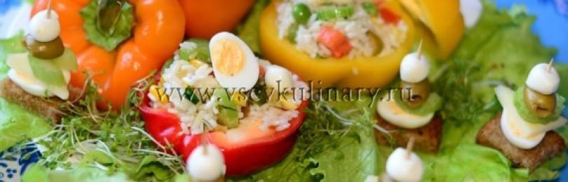 Фаршированный с рисом и овощами