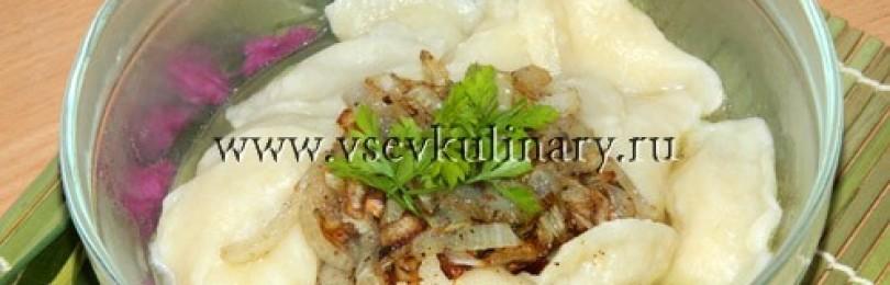 Рецепт с фото: вареники с картошкой