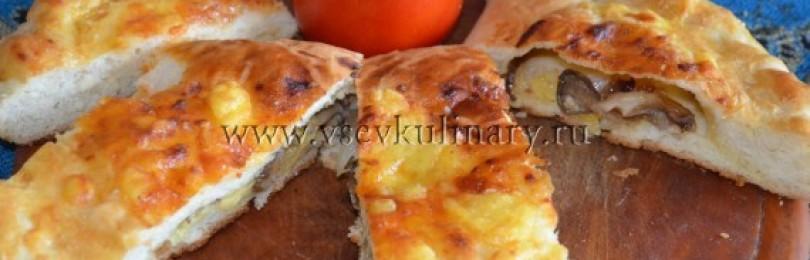 Пицца Кальцоне с грибами и сыром