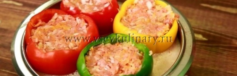 Фаршированные перцы с фаршем и рисом – рецепт