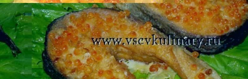 Стейк из лосося в духовке