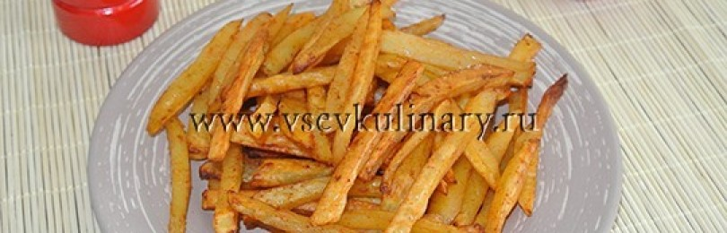 Как приготовить картофель фри без масла