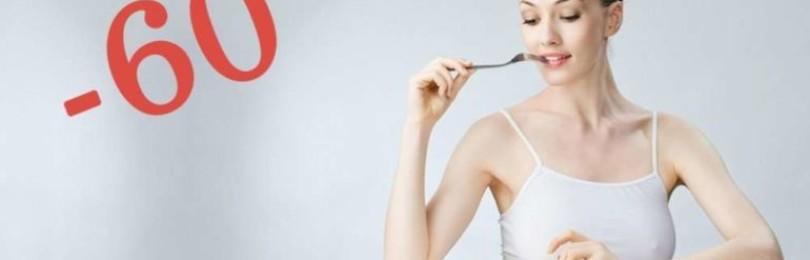 Диета минус 60: система похудения